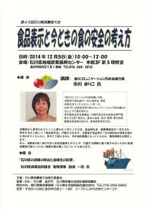 第45回石川県消費者大会チラシ
